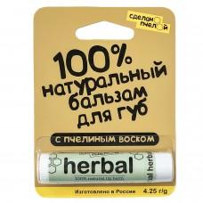 100% натуральный бальзам для губ с пчелиным воском HERBAL 4,25 гр.
